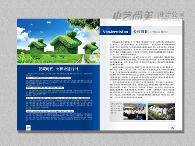 尚美品牌设计-北京宣传册设计公司